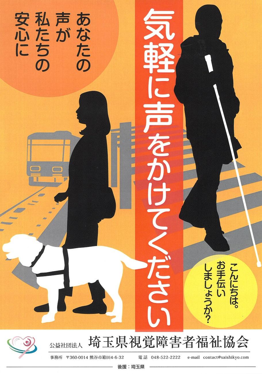 埼玉県視覚障害者福祉協会からの呼びかけポスターです。気軽に声をかけてください。あなたの声が私たちの安心に「こんにちはお手伝いしましょうか?」公益社団法人 埼玉県視覚障害者福祉協会 後援 埼玉県